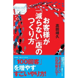 『お客様が「減らない」店のつくり方』  本日、発売です!!