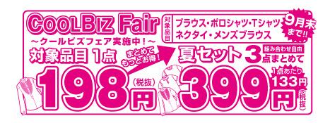 COOLBIZ Fair の企画紹介