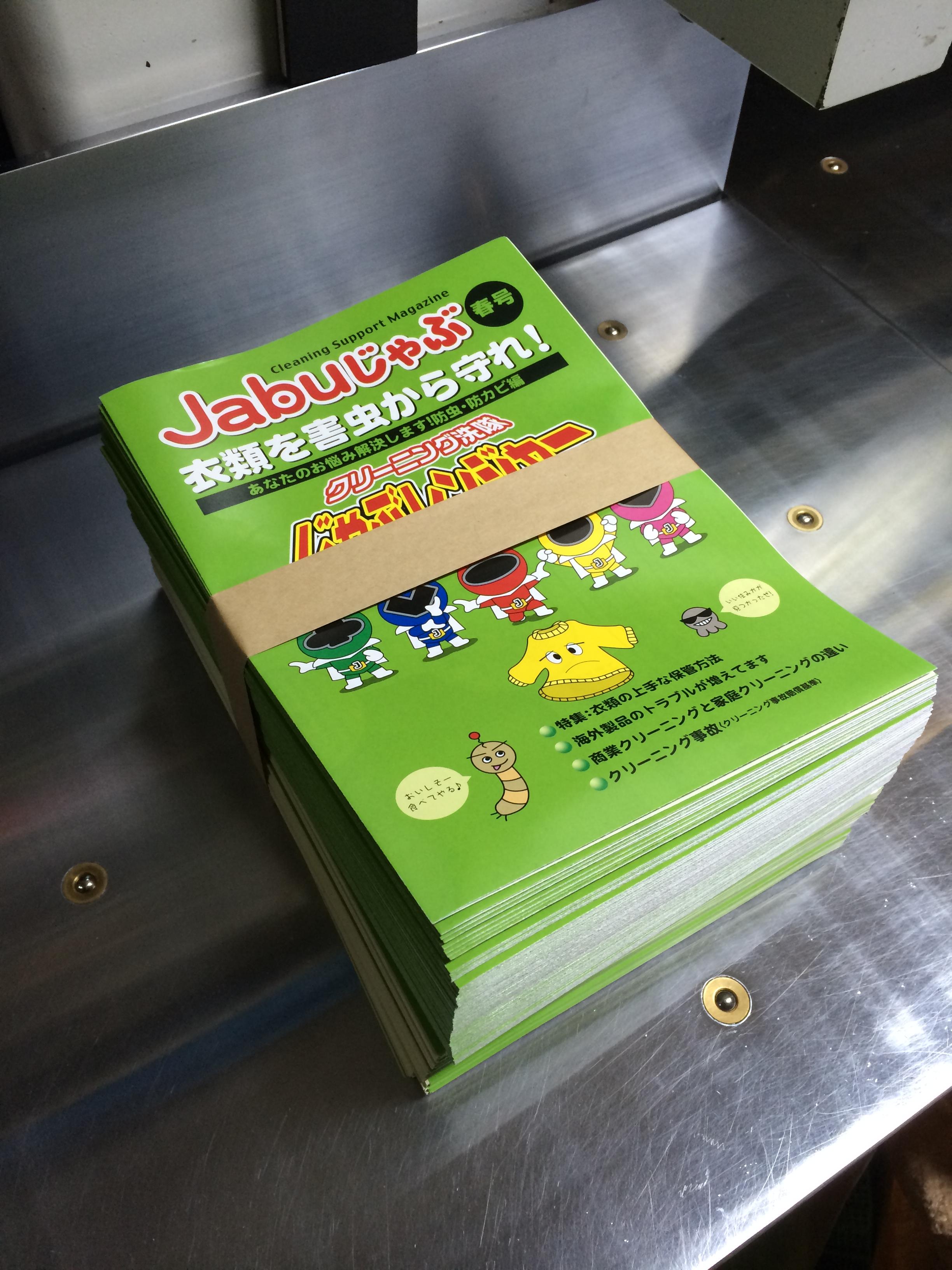 伝説のニュースレター「じゃぶじゃぶ」が復活!!