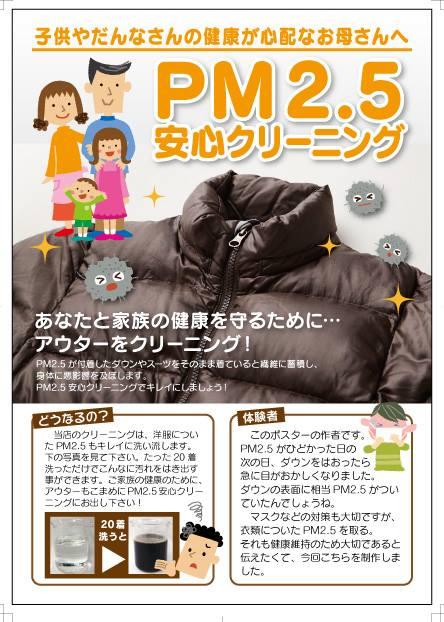 あれ、PM2.5って最近聞かないような・・・。
