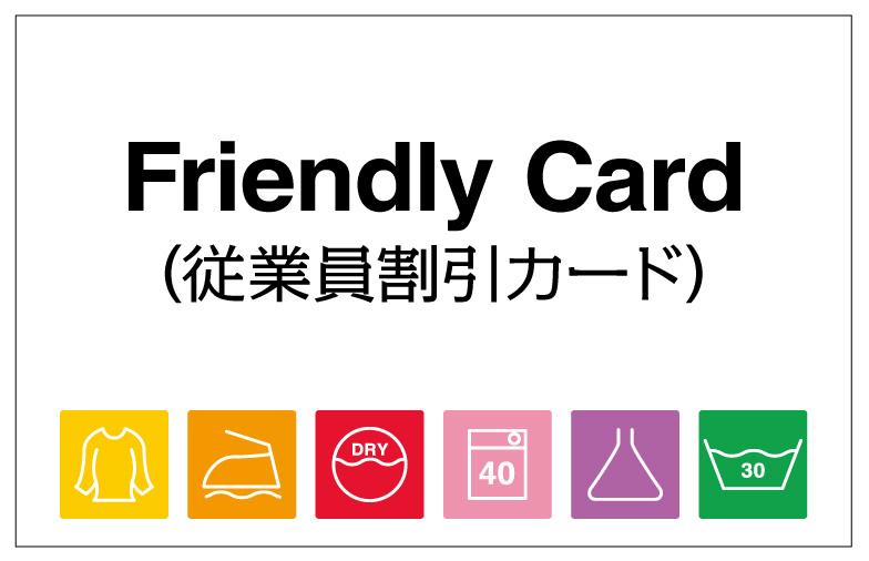 フレンドリーカード(従業員割引カード)ネタで、ウケました!!