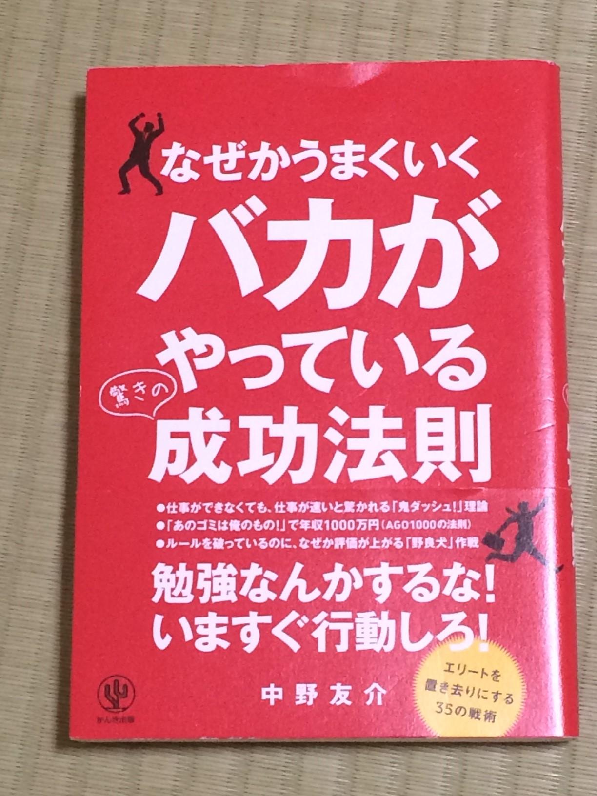 機材商の営業マンさんにオススメの本です!!