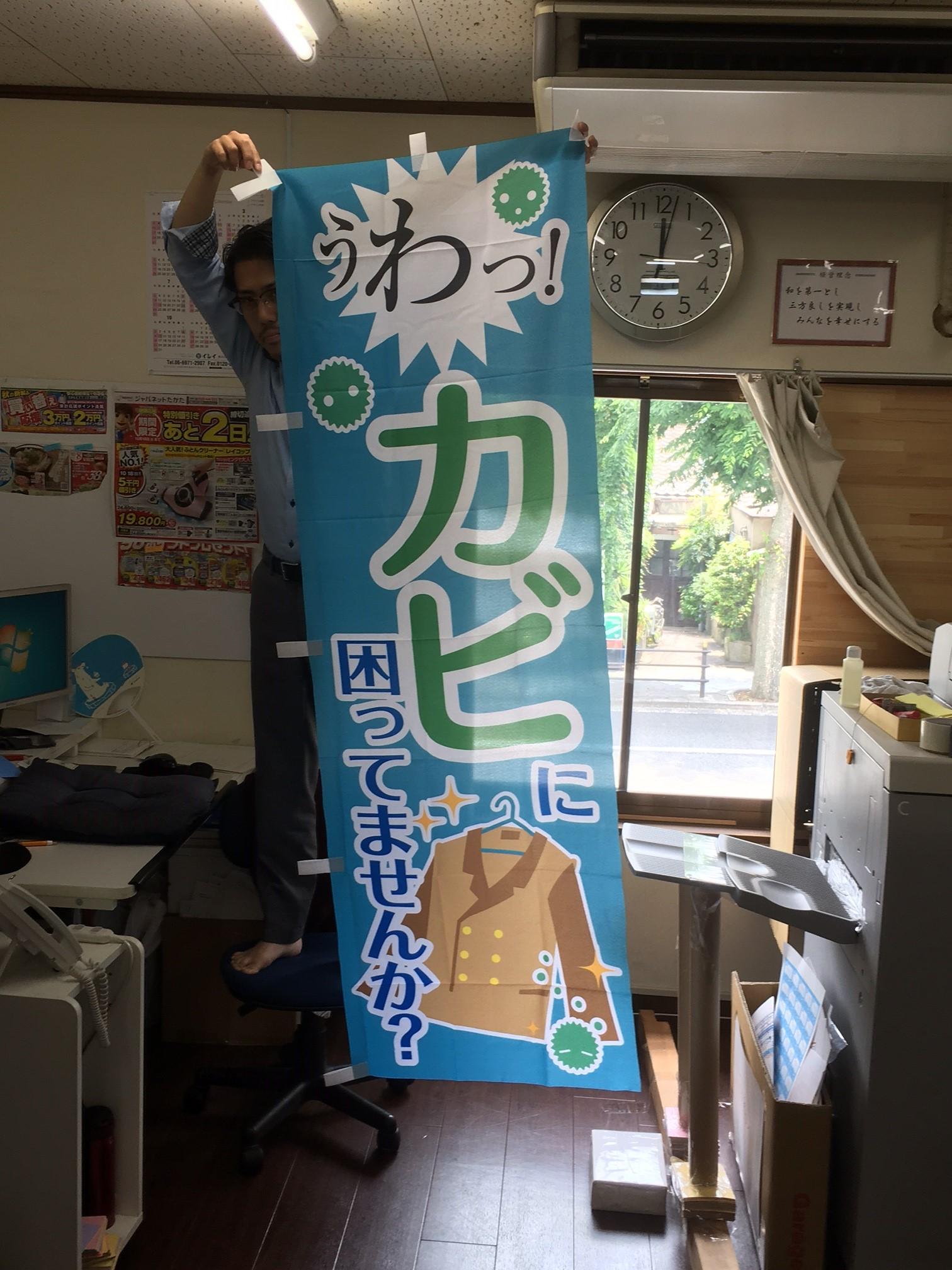 ノボリは1本からオリジナル(別注)で作れるンですYO!
