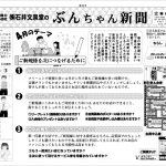 ぶんちゃん新聞「創刊号」を覚えていますか?