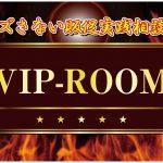 CLV21で各ハズ販メンバーへの個別相談は『VIPルーム』のご利用を。