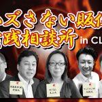 CLV21(展示会)はハズさない販促実践相談所ブースが見逃せない!!