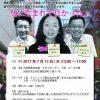 7月の1つ目のオススメ企画は、メリー@尾上さんのセミナーin大阪 ですよ!!