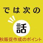 新潟&大宮のぶんちゃん研修会に参加された方に、これを伝え忘れました!!