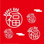 クリーニング業界に存在する3つの赤い福袋、どれがお好みですか?