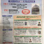 今、話題のメリー@尾上さんの公開セミナー、ありますよ!!