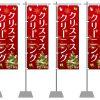 クリスマスノボリ→工場直営ノボリへ