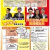 福岡でのセミナーメンバーがハンパない件。