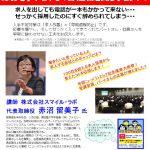 求人のスペシャリスト「赤沼留美子」先生のセミナーが10月に、バージョンアップしてありますよ!!