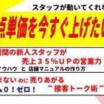 【1点単価を今すぐ上げたい人セミナー】が福岡で11月22日に開催されます!