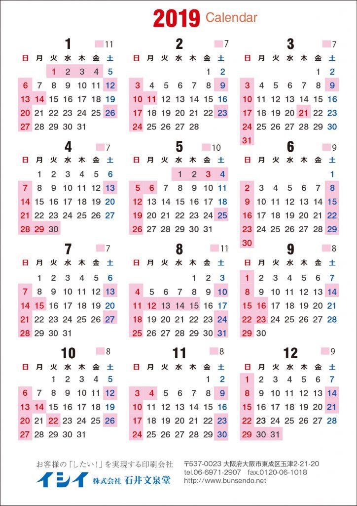 来年のカレンダーが完成しました!年末は運送状況悪くなりがちなのでご ...