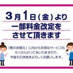 2月1日より価格改定します。ご注文は1月31日までにお願いします。