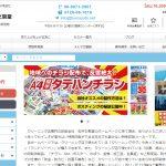 石井文泉堂のホームページが2月1日より新しくなりました。