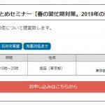 この春、唯一のぶんちゃん研修会を2月18日の夜、東京@銀座で開催します。