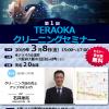 テラオカさんとのコラボセミナーを3月8日に開催しますよ!!