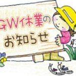 クリーニング店で、GW休みはいつ取ったらいいのか?をズバリお答えします。