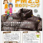 PM2.5はどこへ行ったの?