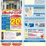 たった3万円の投資で100万円以上も売上が上がったクリーニング店さんの話!!