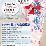 ゆかたキャンペーンは「花火&お祭り」の予定付でね!!