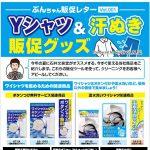 ぶんちゃん販促レター001 発刊しましたよ!!