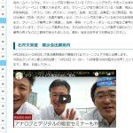 9月28日29日のクリーンフェア大阪は、アンドオンの高橋さんとコラボしますよ♪