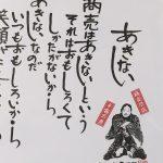 商売はあきないという・・・・仙台市に実在した福の神「仙台四郎」という方のお話