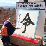 2019年の漢字は「令」だったんですね。