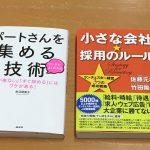 求人に困っている人にオススメの2つの本を紹介します。