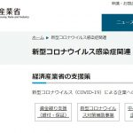 新型コロナウイルス感染症関連・経済産業省の支援策