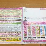ぶんちゃん販促レター2020年3月号を先週に送りましたよ!!