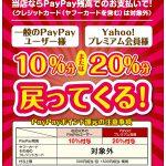 PayPayとコラボのキャンペーンのぼりは2月21日までの申込みですよ!!