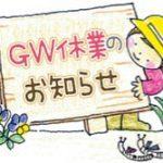 今年のGW、クリーニング店さんは休んでも良いのか?