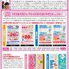 ぶんちゃん新聞2020年4月号は、休眠&夏DMとふとん特集ですよ!
