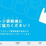 7月1日よりレジ袋が有料化されること、ご存知ですか?
