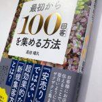 高田さんの本が発売!!本日、ポチっとして下さいね!