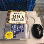 昨日、新幹線の中で思いついた、とびきりのアイデア!!