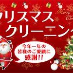 12月はクリスマス×クリーニング!!