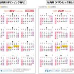 来年の営業日カレンダーは仮で2つ、作りましたよ!