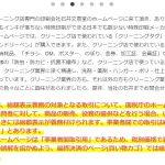 石井文泉堂のホームページは、総額表示に変更しなくていいんですよ!!