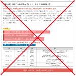 ぶんちゃん研修会1月会・中止のお知らせ