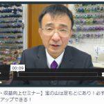 CLV21オンラインセミナーの高柳さんの話、いいですよ!