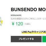 BUNSENDO公式LINEスタンプが出来ちゃいました。
